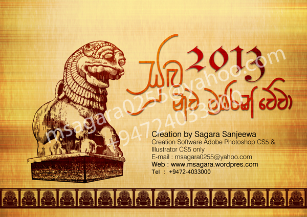 new year card 01 sinhala