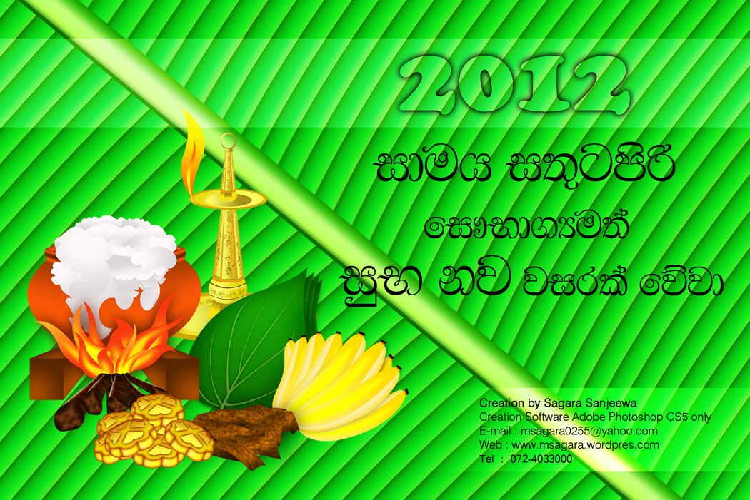 invitation creation by sagara sanjeewa new year card 02