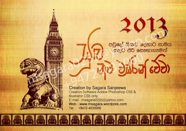 Design Sri Lankan Art