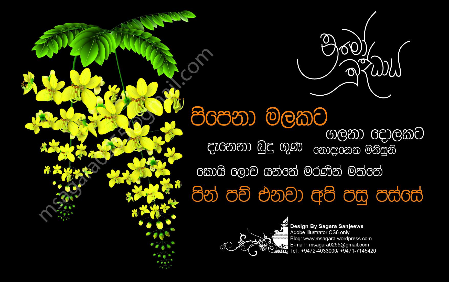 Design sri lankan art vesak card kristyandbryce Images